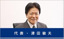 代表 津田敏夫